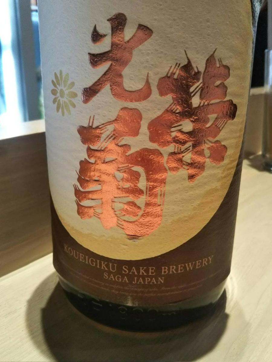 f:id:momiji-sake:20201025231150j:plain