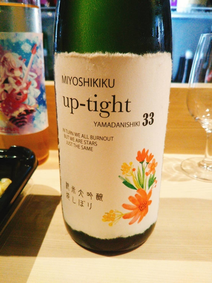 f:id:momiji-sake:20201025231224j:plain