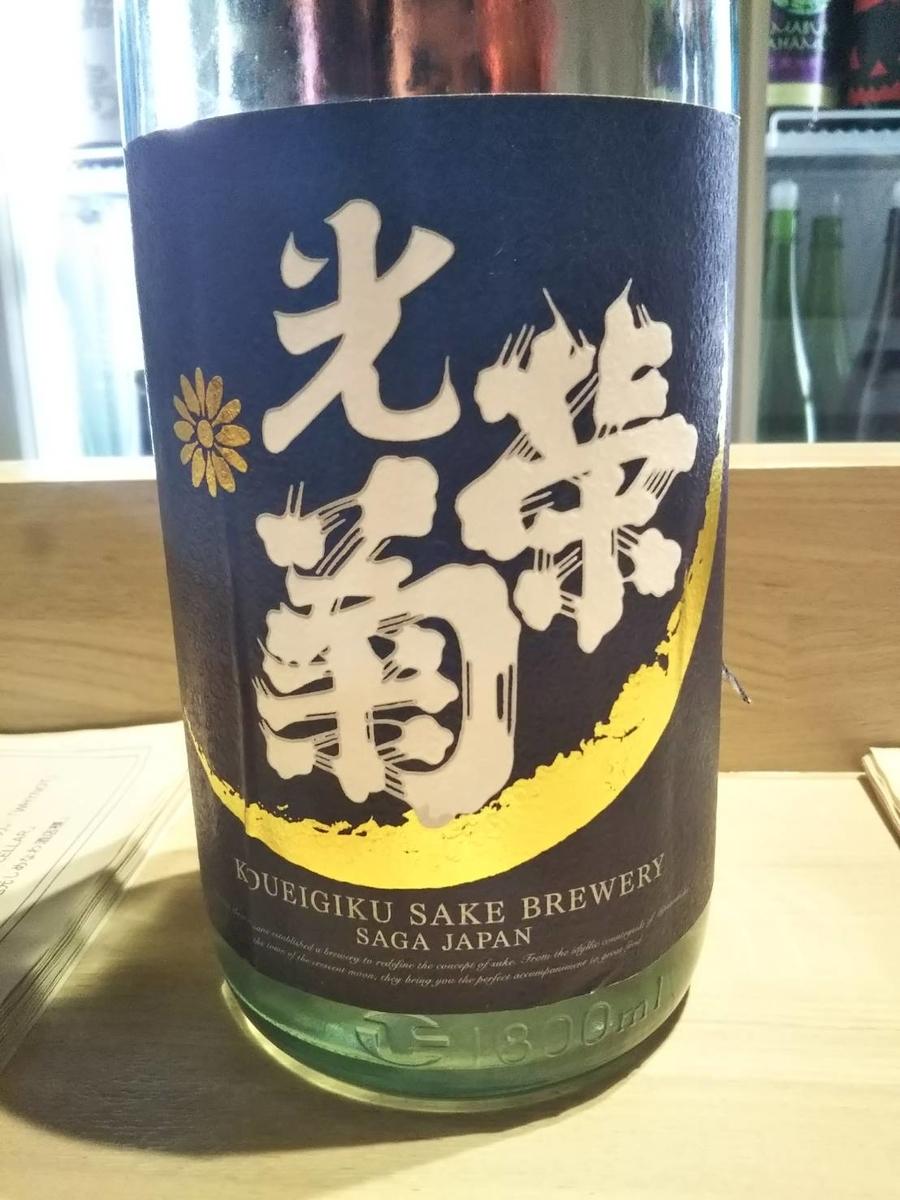 f:id:momiji-sake:20201025231240j:plain