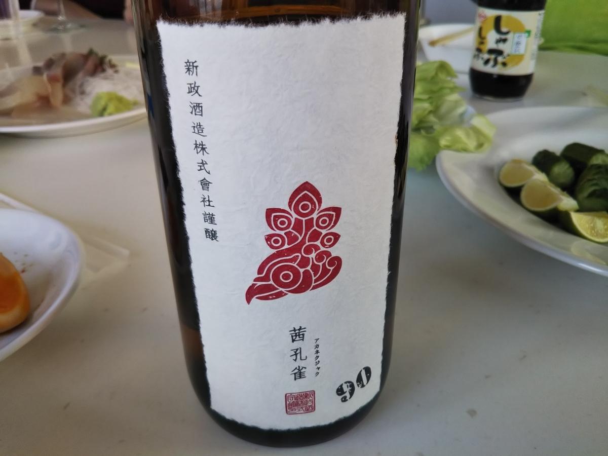 f:id:momiji-sake:20201115231953j:plain