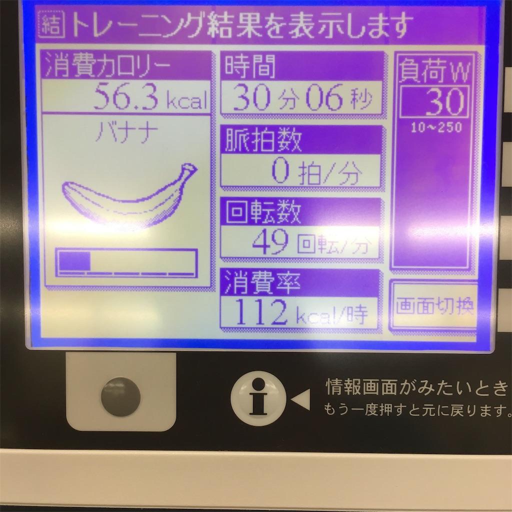 f:id:momiji120909:20181006001512j:image