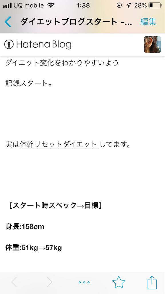 f:id:momiji120909:20181017013916p:image
