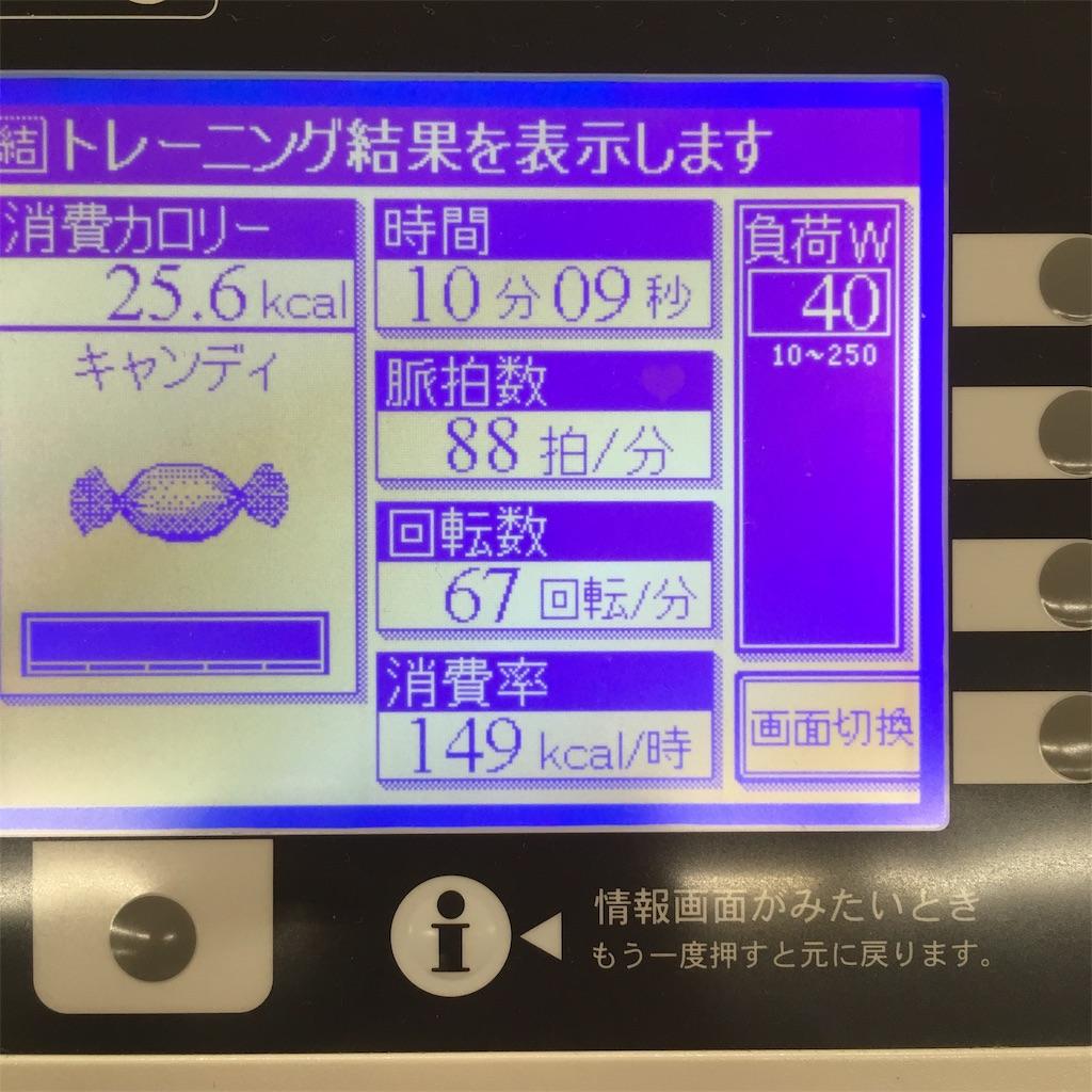 f:id:momiji120909:20181107015301j:image