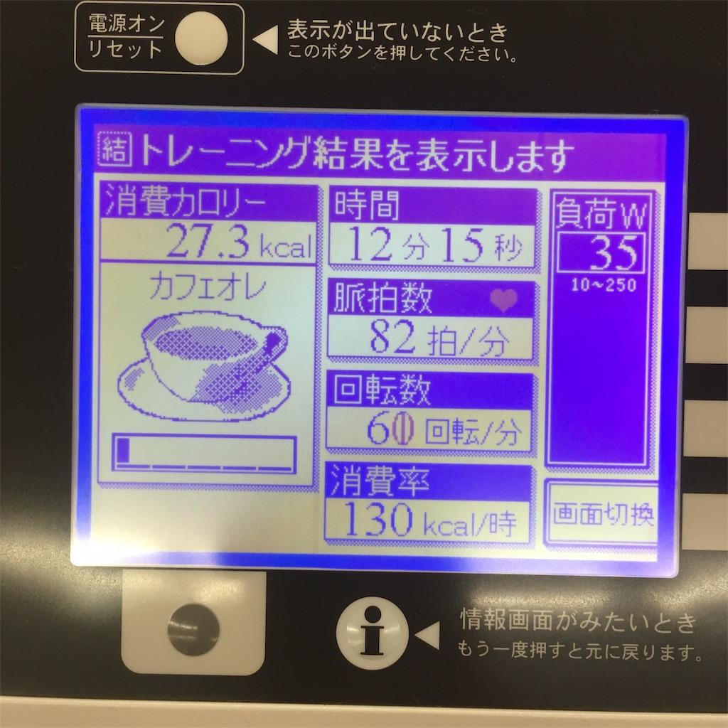 f:id:momiji120909:20181108214240j:image