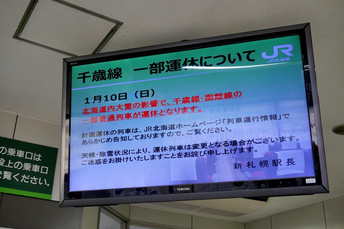 北海道 運行 現在 jr 状況 花咲線 運行状況に関する今日・現在・リアルタイム最新情報|ナウティス
