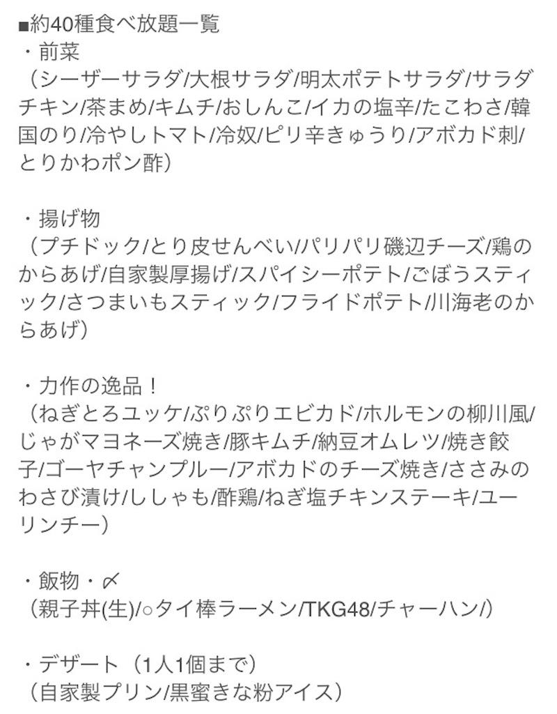 f:id:momiji_kuon:20181106125711j:image