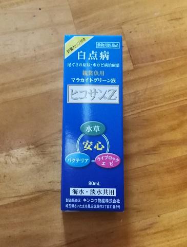 マカライトグリーンのお薬「ヒコサンZ」
