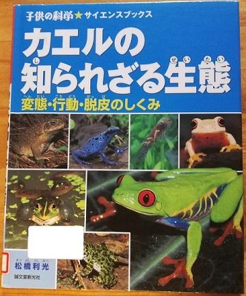 子供の科学サイエンスブック カエルのしられざる生態