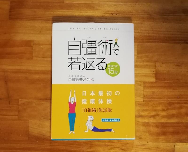 自彊術の書籍