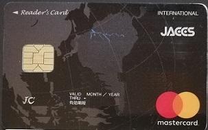改悪されたReader's Card