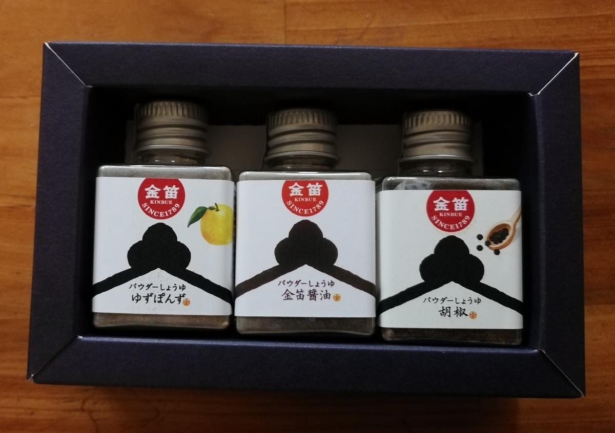 笛木醤油のパウダー醤油