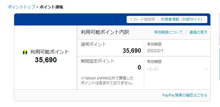 f:id:momijiteruyama:20210203063344j:plain