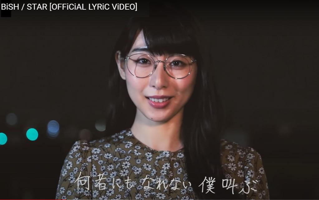 STARを歌うBISHのハシヤスメアツコ