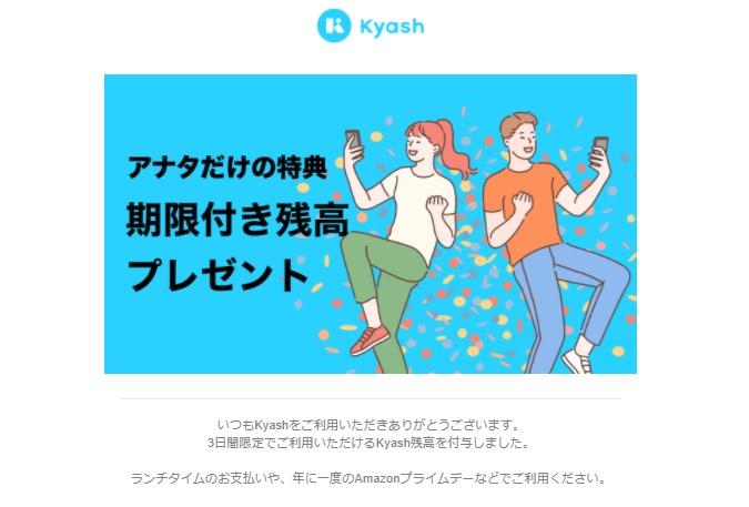 kyashの残高プレゼント
