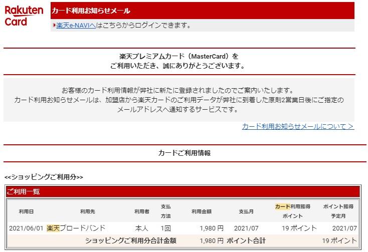 f:id:momijiteruyama:20210624164531j:plain