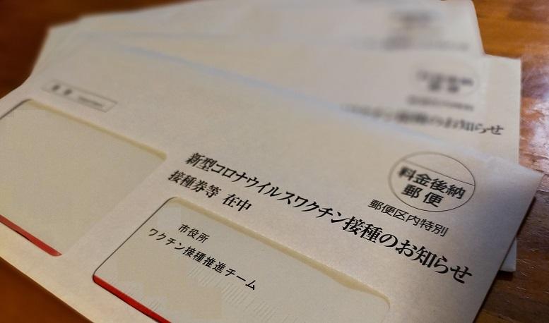 コロナワクチン接種券