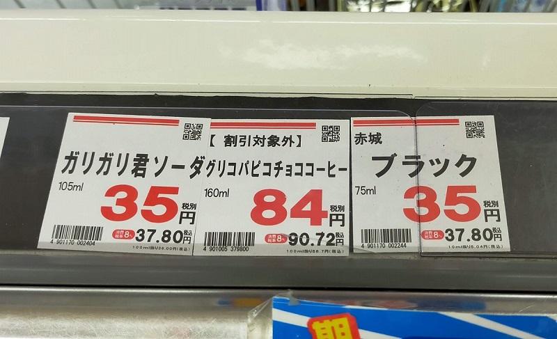 業務スーパーのアイス半額セール。ガリガリ君35円!