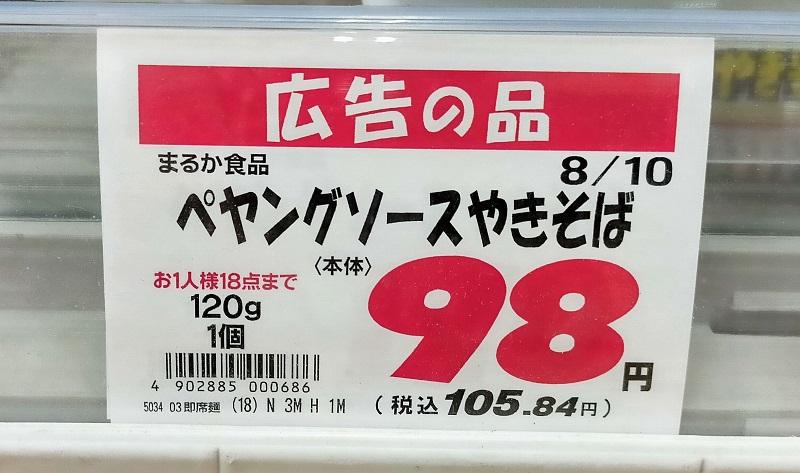 f:id:momijiteruyama:20210812212722j:plain