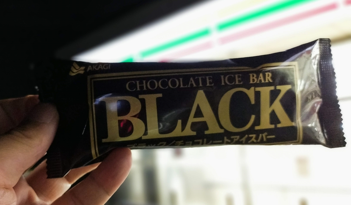 AKAKI BLACK