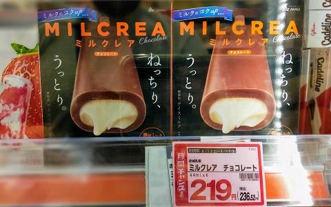 ミルクレアのマルチ