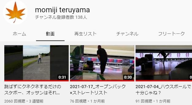 f:id:momijiteruyama:20210829082847j:plain