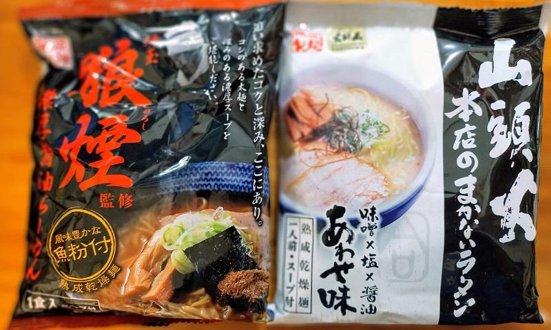 藤原製麺のインスタントラーメン