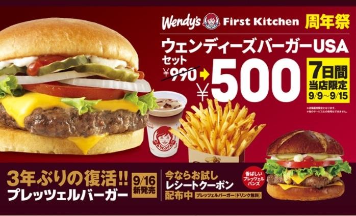 ウェンディーズのハンバーガー