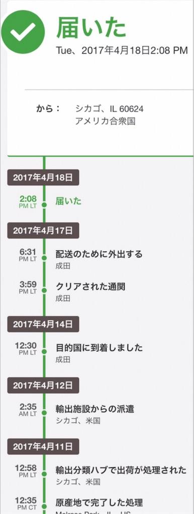 f:id:momijiyuzu-mom22:20170603085609j:image