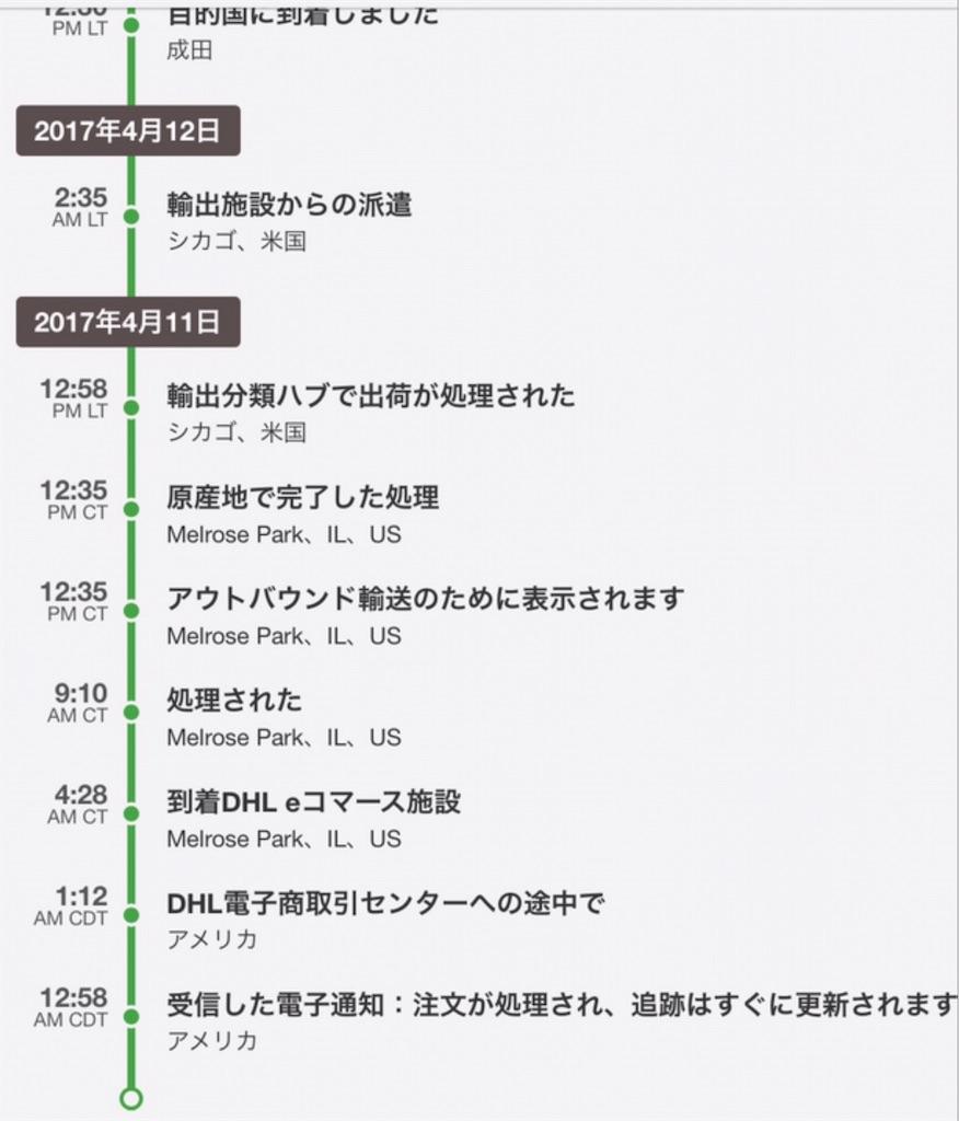 f:id:momijiyuzu-mom22:20170603085633j:image