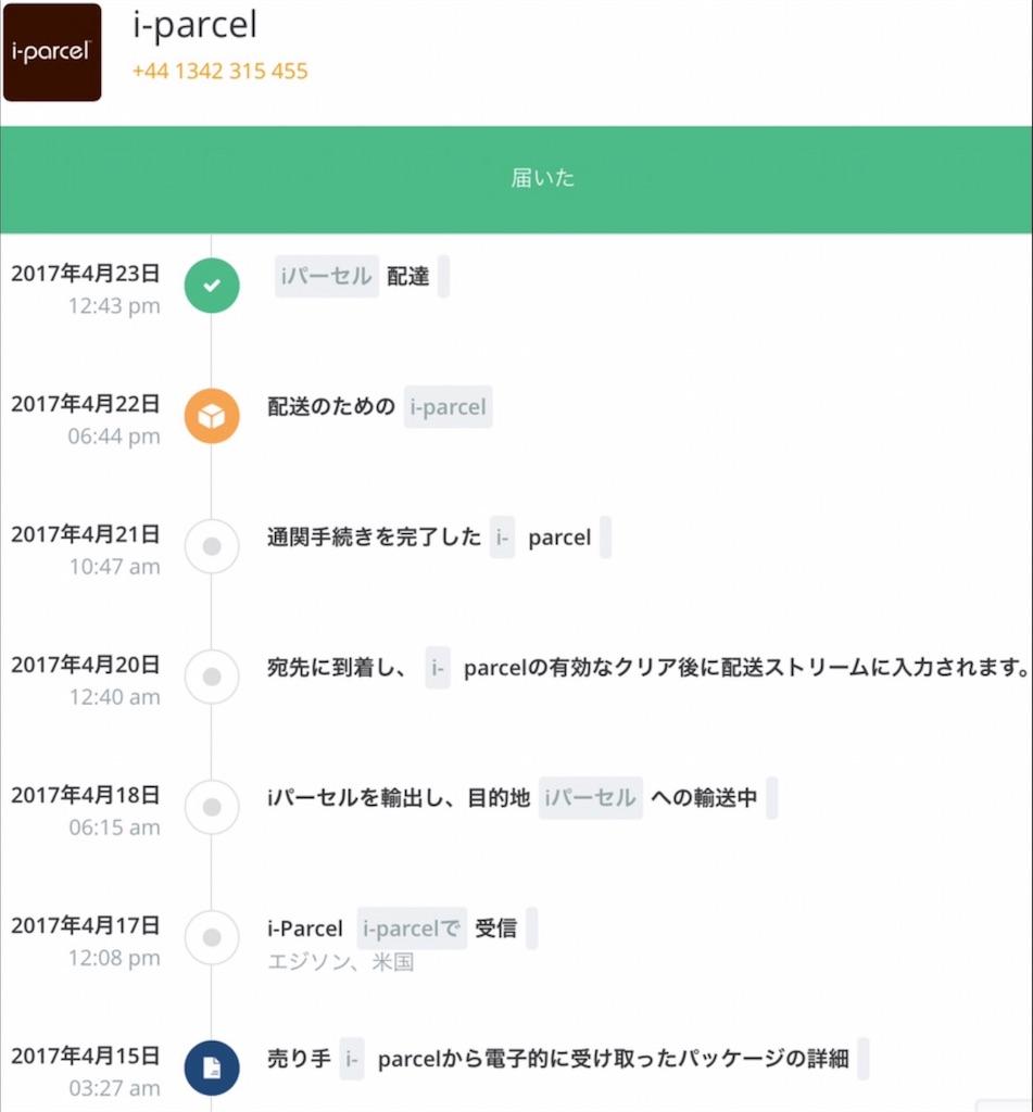 f:id:momijiyuzu-mom22:20170603102054j:image