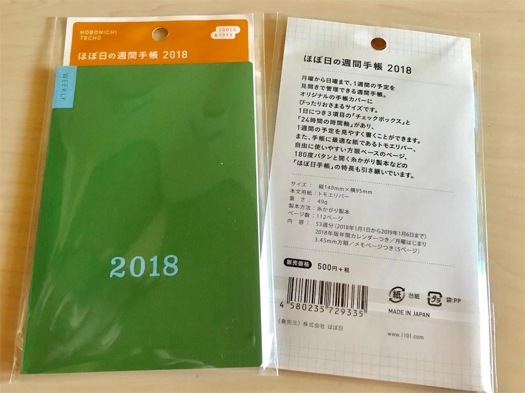 f:id:momijiyuzu-mom22:20170919144909j:image