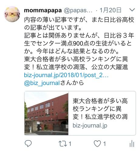 f:id:mommapapa:20180209232811j:plain