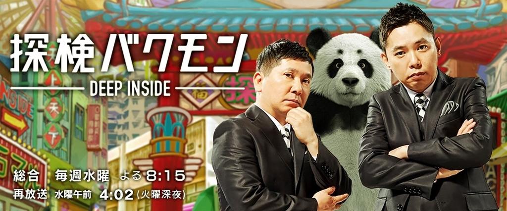 NHK探検バクモンホームページ