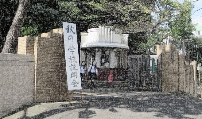学芸大学附属高校秋の説明会