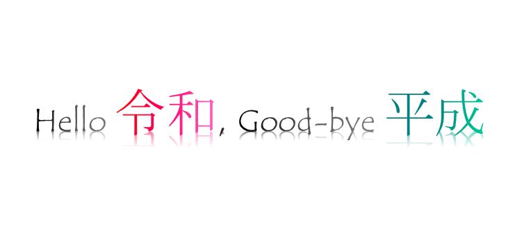 Hello令和,Good-bye平成