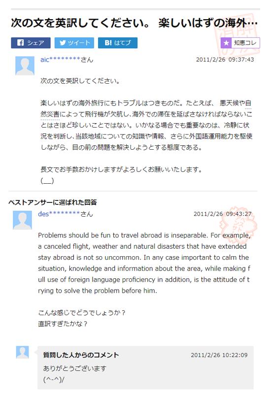 京大入試事件/画像出典:Yahoo知恵袋