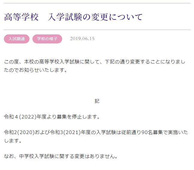 豊島岡女子学園高校募集停止のお知らせ