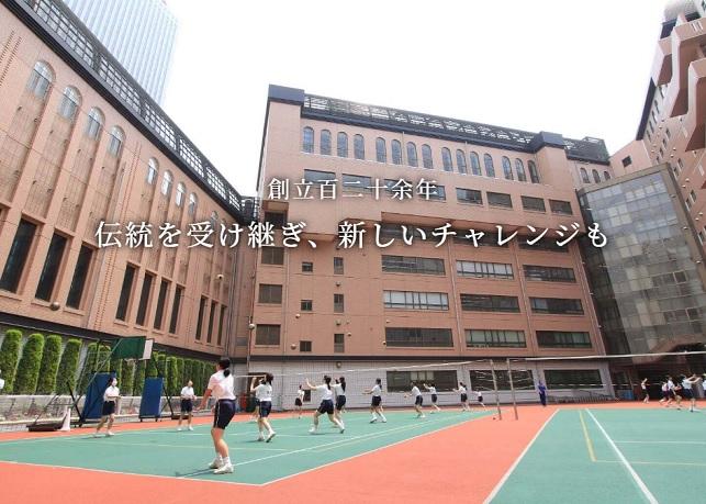 豊島岡女子学園