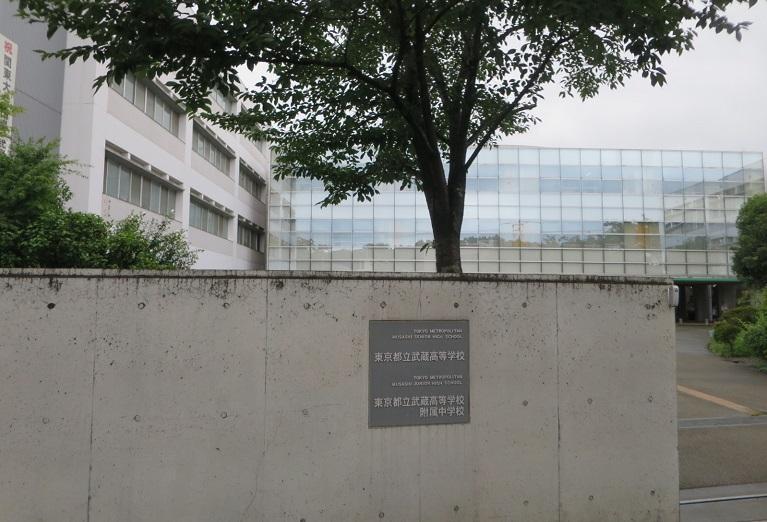 都立武蔵高校・中学正門