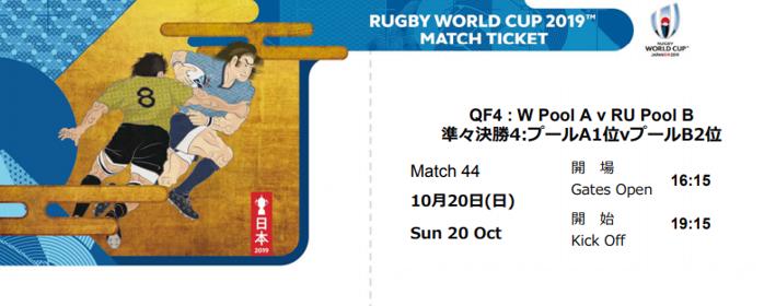 RWC2019日本大会 日本vs南アフリカ準決勝入場券
