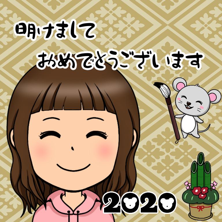 f:id:momo-1129:20200101141822p:plain