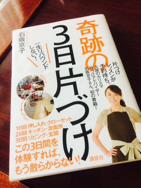 f:id:momo-comfort:20150205135548j:plain