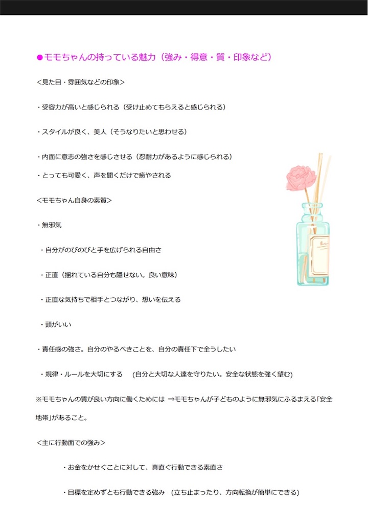 f:id:momo-comfort:20170405160850j:image