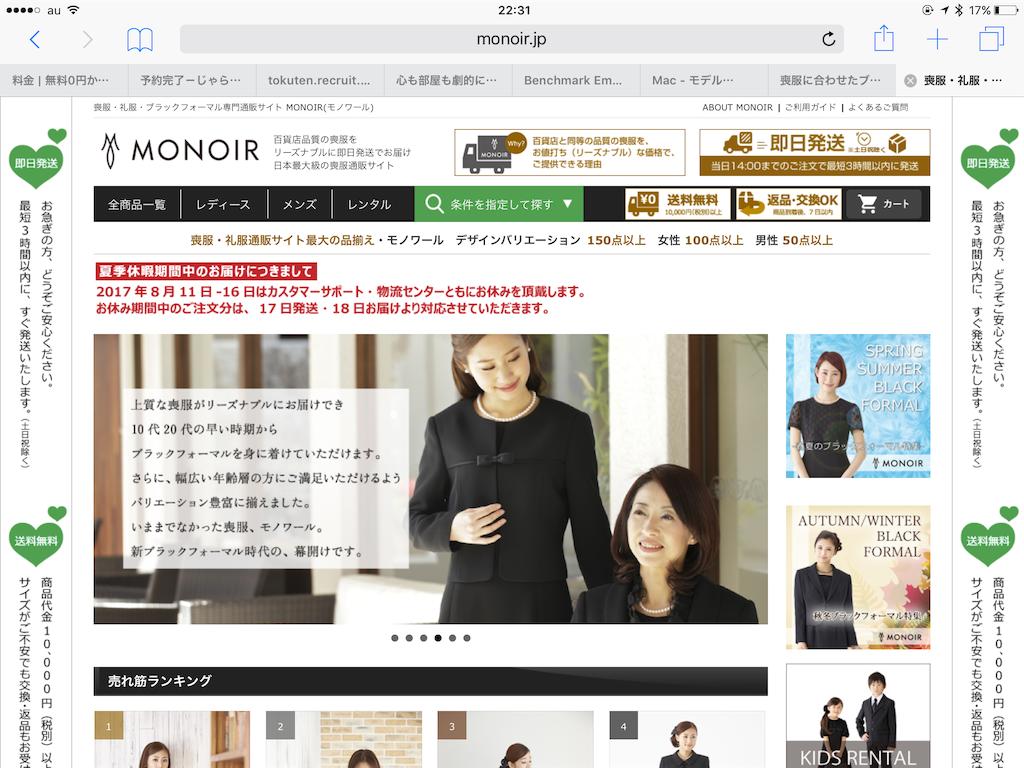 f:id:momo-comfort:20170810223201p:image