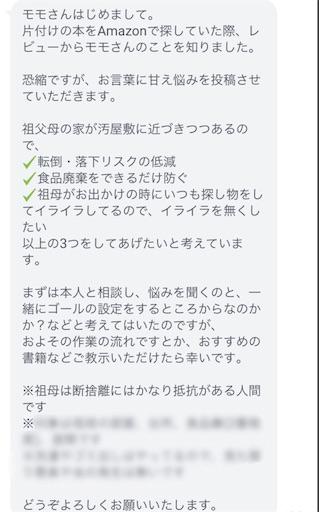 f:id:momo-comfort:20200113221040j:image
