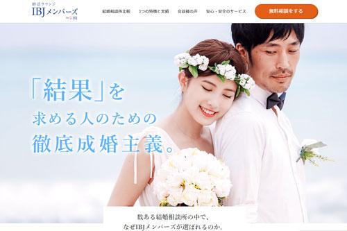 仲介型の結婚相談所IBJ