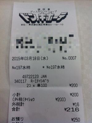 f:id:momo-tokei:20150320154107j:plain