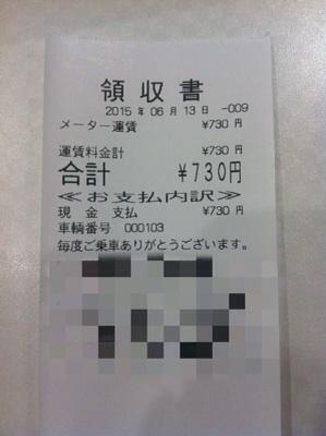 f:id:momo-tokei:20150616192058j:plain