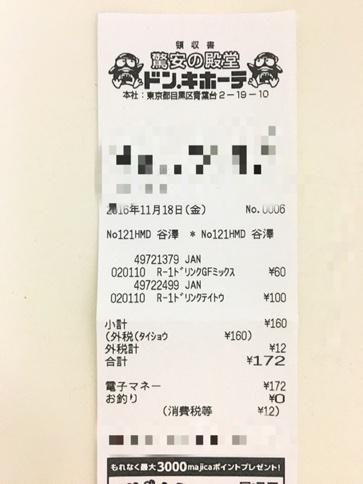 f:id:momo-tokei:20161121223517j:plain