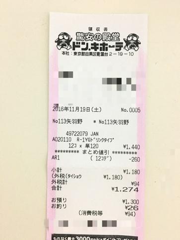 f:id:momo-tokei:20161121223531j:plain